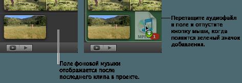 добавить музыку в iMovie
