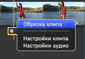 обрезать музыку в iMovie на мак